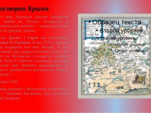 Из истории Крыма С конца 15 века Крымское ханство совершало постоянные набеги