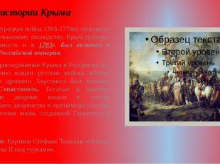 Из истории Крыма Русско-турецкая война 1768-1774гг. положила конец османскому