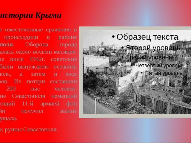 Из истории Крыма Наиболее ожесточенные сражения в Крыму происходили в районе...