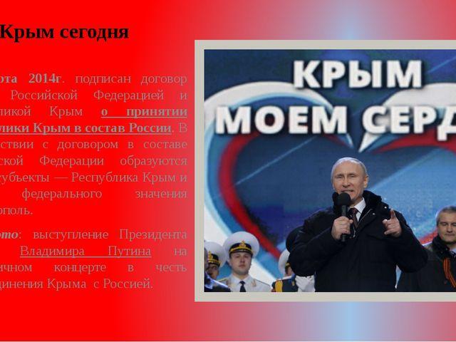 Крым сегодня 18 марта 2014г. подписан договор между Российской Федерацией и Р...
