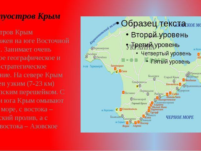 Полуостров Крым Полуостров Крым расположен на юге Восточной Европы. Занимает...