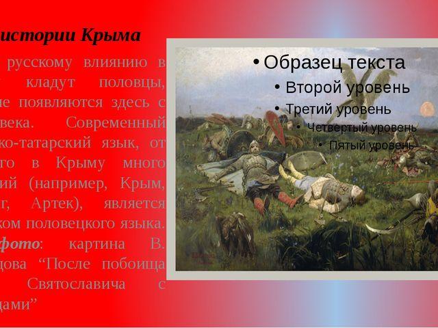 Из истории Крыма Конец русскому влиянию в Крыму кладут половцы, которые появл...