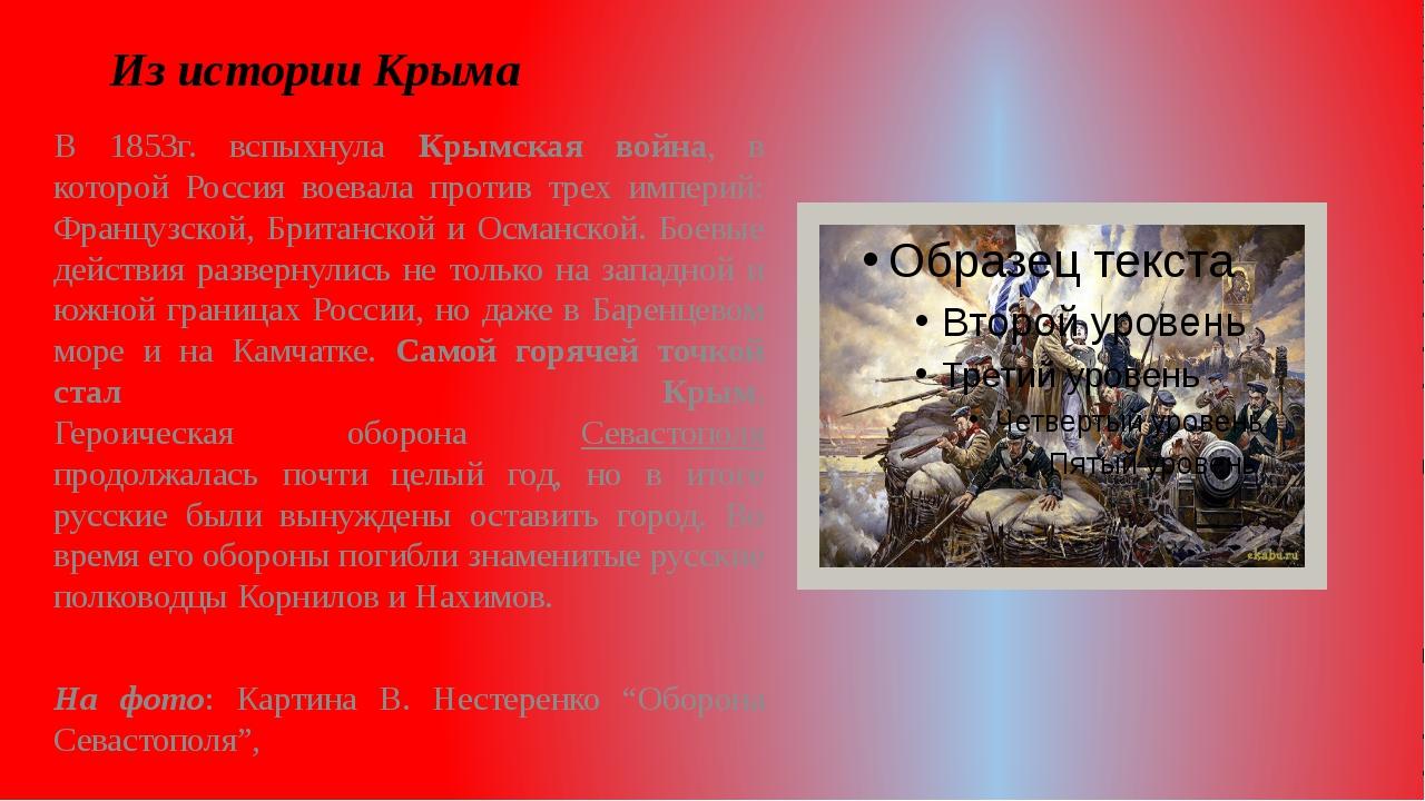 Из истории Крыма В 1853г. вспыхнула Крымская война, в которой Россия воевала...