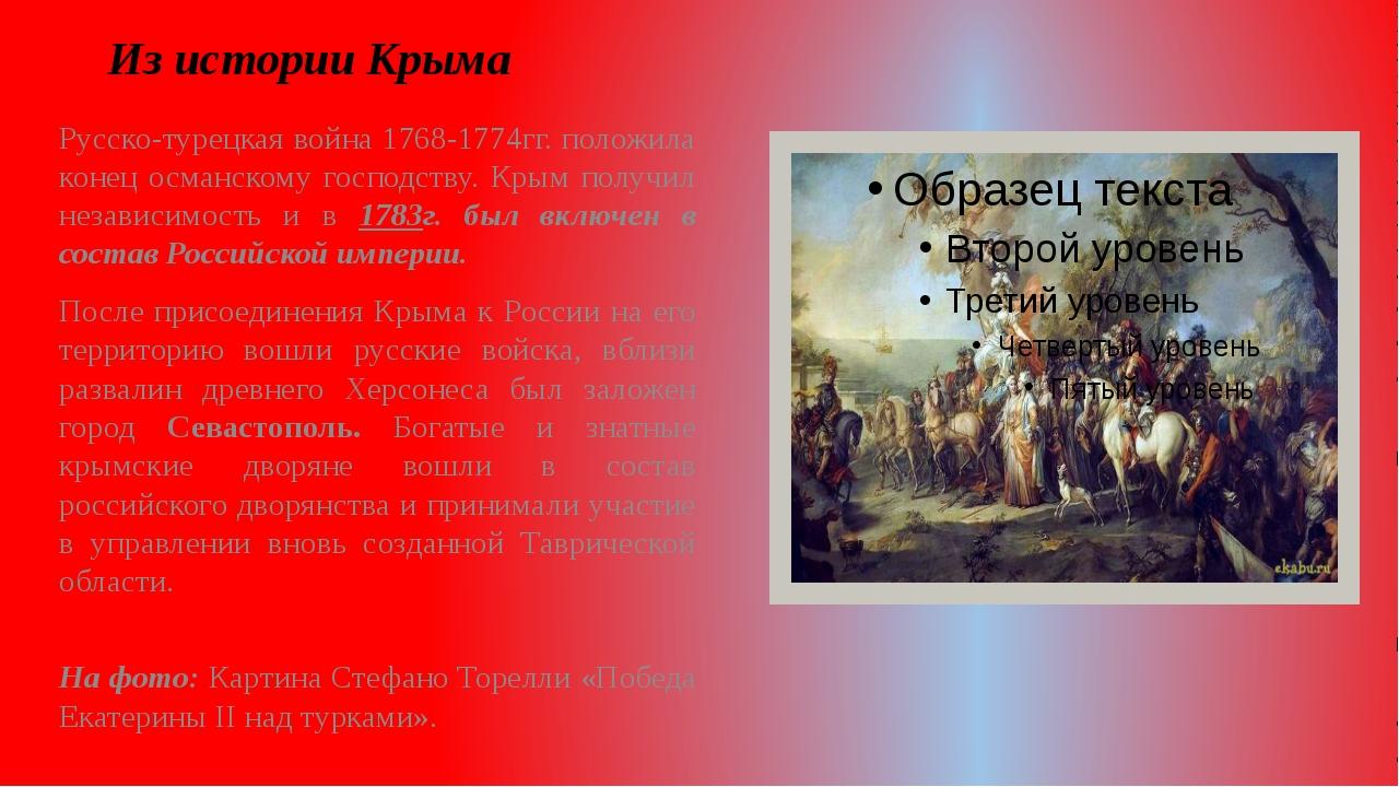 Из истории Крыма Русско-турецкая война 1768-1774гг. положила конец османскому...
