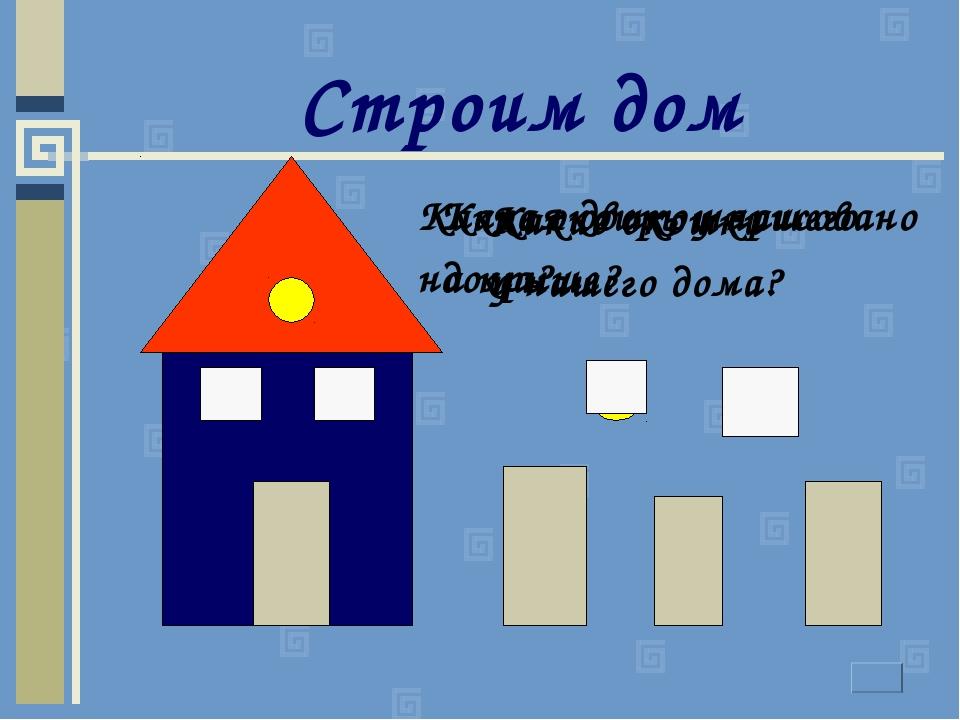 Строим дом Какое окошко нарисовано на крыше? Какие окошки у нашего дома? Кака...