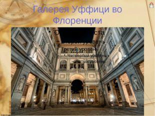 Галерея Уффици во Флоренции