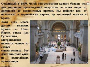 Созданный в 1870, музей Метрополитен хранит больше чем два миллиона произведе