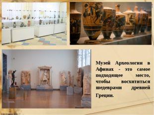 Музей Археологии в Афинах - это самое подходящее место, чтобы восхититься шед
