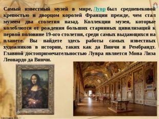Самый известный музей в мире,Луврбыл средневековой крепостью и дворцом кор
