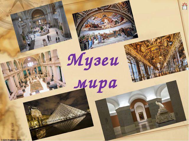 Музеи мира
