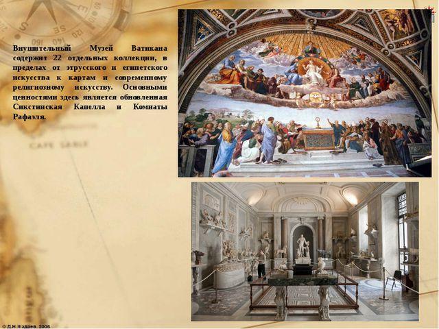 Внушительный Музей Ватикана содержит 22 отдельных коллекции, в пределах от эт...