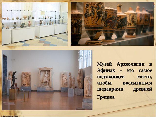 Музей Археологии в Афинах - это самое подходящее место, чтобы восхититься шед...