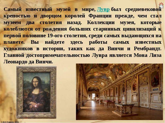 Самый известный музей в мире,Луврбыл средневековой крепостью и дворцом кор...