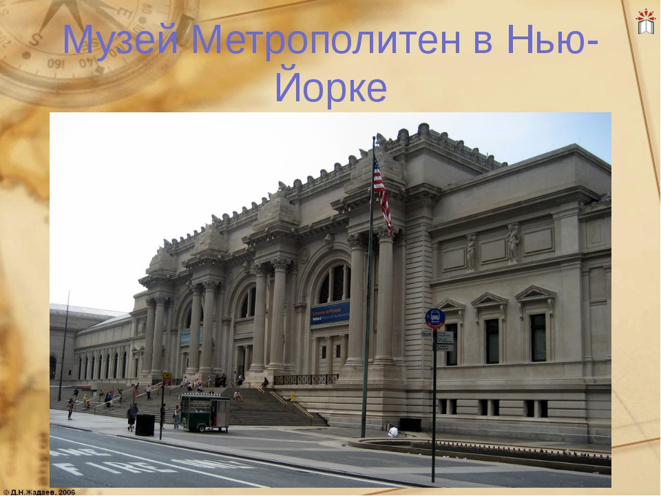 Музей Метрополитен в Нью-Йорке