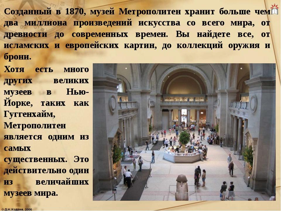 Созданный в 1870, музей Метрополитен хранит больше чем два миллиона произведе...