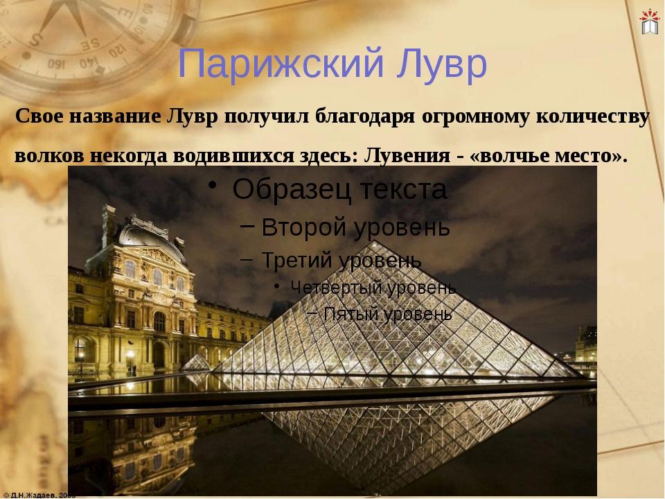 Парижский Лувр Свое название Лувр получил благодаря огромному количеству волк...