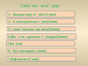7.Рефлексия (5 мин) 6.Үйге тапсырма ( 2мин) 5.Бағалау 4.Жаңа тақырыпты түсінд