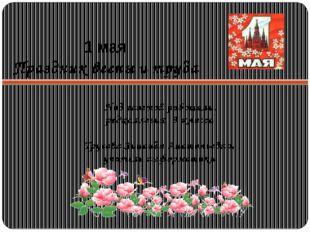 1 мая Праздник весны и труда Над газетой работали: редколлегия 9 класса Трусо