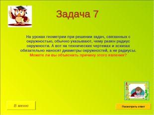 В меню Посмотреть ответ На уроках геометрии при решении задач, связанных с ок