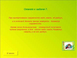 В меню Ответ к задаче 7. При вычерчивании окружности надо знать её радиус, а