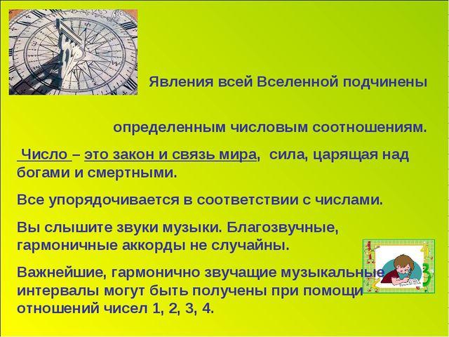 Явления всей Вселенной подчинены определенным числовым соотношениям. Число –...
