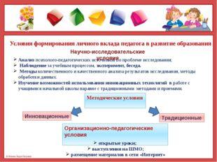 Условия формирования личного вклада педагога в развитие образования Анализ пс