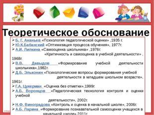 Теоретическое обоснование Б. Г. Ананьев «Психология педагогической оценки» ,1