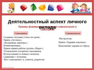 Деятельностный аспект личного вклада Создание ситуации успеха на уроке; Прием