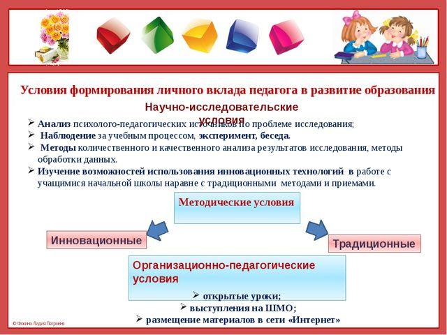 Условия формирования личного вклада педагога в развитие образования Анализ пс...