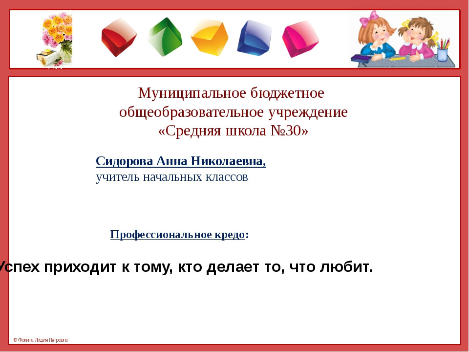 Муниципальное бюджетное общеобразовательное учреждение «Средняя школа №30» Ус...