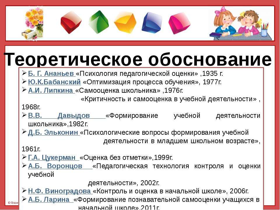 Теоретическое обоснование Б. Г. Ананьев «Психология педагогической оценки» ,1...