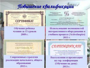 Повышение квалификации Обучение ребенка чтению за 15 уроков 2009 г. Использов