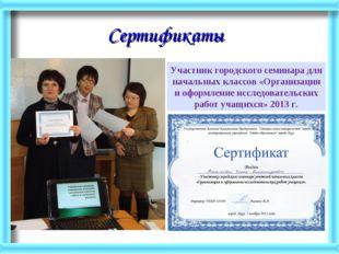 Сертификаты Участник городского семинара для начальных классов «Организация и