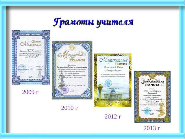 Грамоты учителя 2009 г 2010 г 2012 г 2013 г