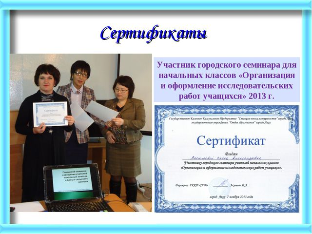 Сертификаты Участник городского семинара для начальных классов «Организация и...