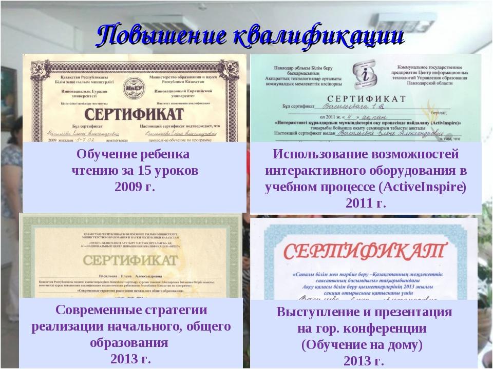 Повышение квалификации Обучение ребенка чтению за 15 уроков 2009 г. Использов...