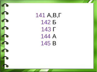 141 А,В,Г 142 Б 143 Г 144 А 145 В