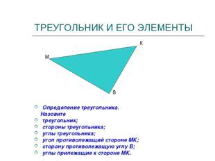 ТРЕУГОЛЬНИК И ЕГО ЭЛЕМЕНТЫ Определение треугольника. Назовите треугольник; ст