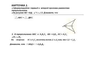 КАРТОЧКА 1. Сформулируйте первый и второй признаки равенства треугольников. Н