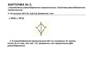 КАРТОЧКА № 3. Определение равнобедренного треугольника. Свойства равнобедренн