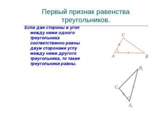 Первый признак равенства треугольников. Если две стороны и угол между ними од