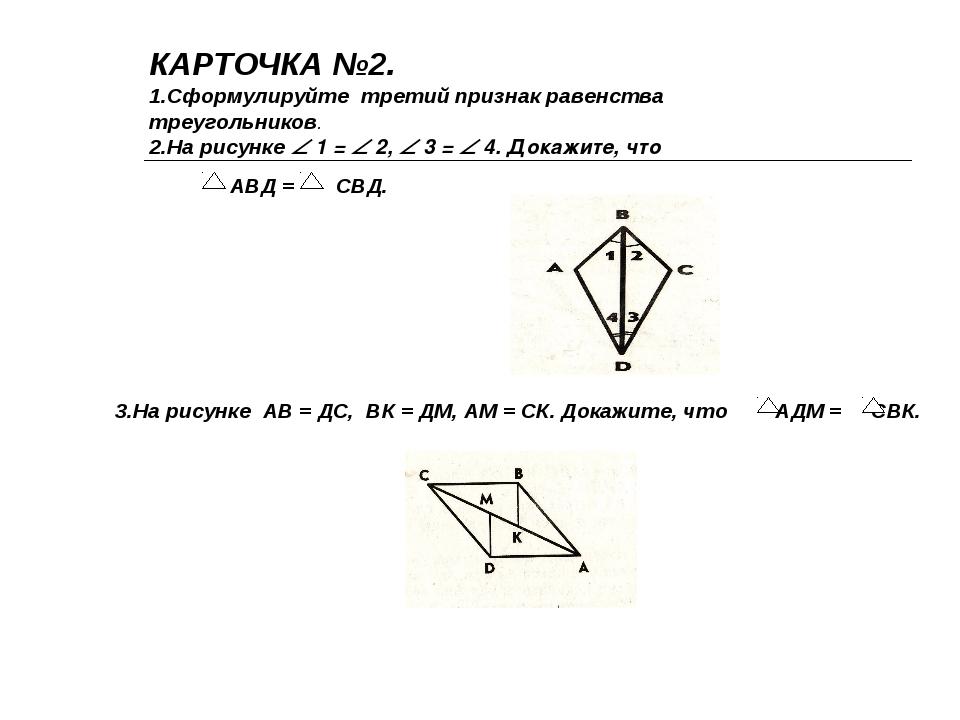 КАРТОЧКА №2. 1.Сформулируйте третий признак равенства треугольников. 2.На рис...