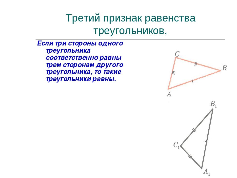 Третий признак равенства треугольников. Если три стороны одного треугольника...
