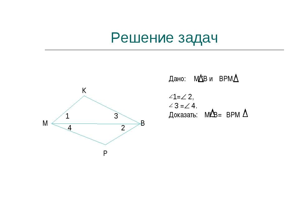 Решение задач М К В Р Дано: МКВ и ВРМ, 1= 2, 3 = 4. Доказать: МКВ= ВРМ 1 2...