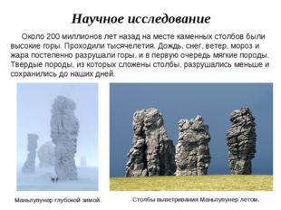 Научное исследование Около 200 миллионов лет назад на месте каменных столбов