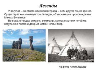 У вогулов– местного населения Урала– есть другие точки зрения. Существует к