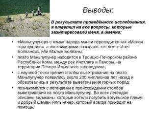 Выводы: «Маньпупунер» с языка народа манси переводится как «Малая гора идолов