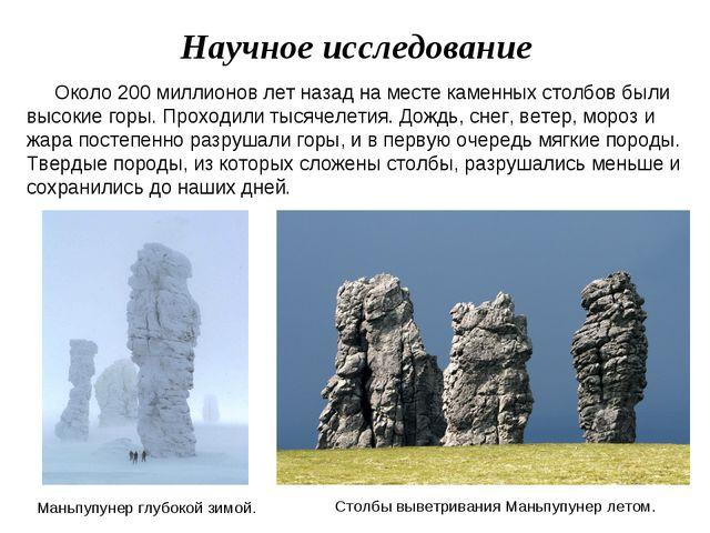 Научное исследование Около 200 миллионов лет назад на месте каменных столбов...