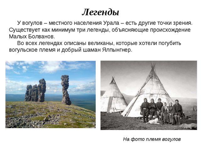 У вогулов– местного населения Урала– есть другие точки зрения. Существует к...