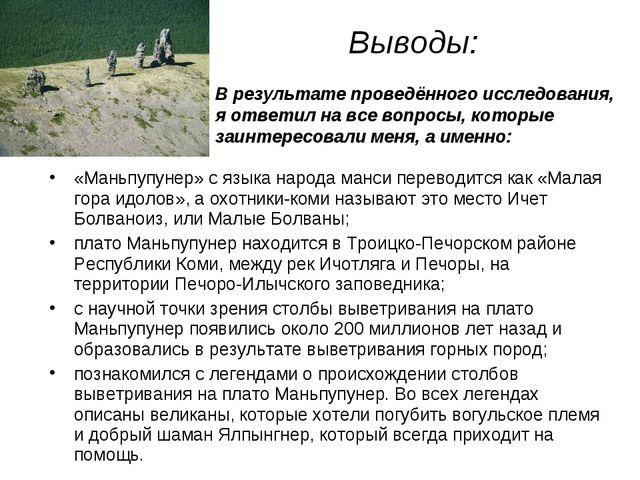 Выводы: «Маньпупунер» с языка народа манси переводится как «Малая гора идолов...